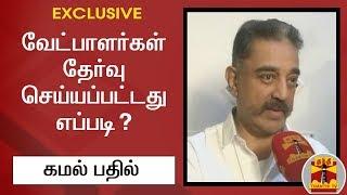 EXCLUSIVE : வேட்பாளர்கள் தேர்வு செய்யப்பட்டது எப்படி? - கமல்ஹாசன் பதில் | KamalHaasan