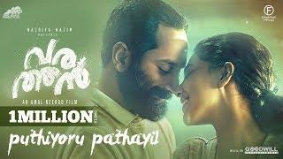 Puthiyoru Pathayil | Varathan | Lyric Video | Fahadh Faazil | Amal Neerad | Nazriya Nazim | ANP&FFF