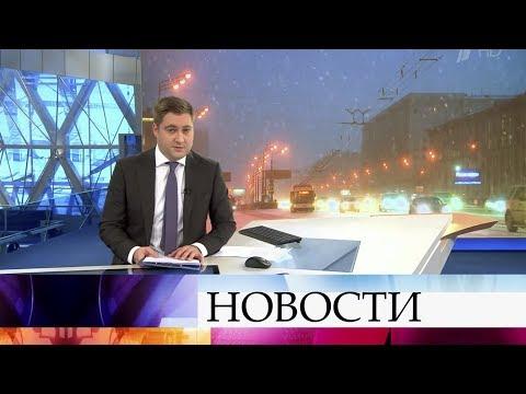 Выпуск новостей в 09:00 от 13.01.2020 видео