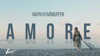 Мари Краймбрери   AMORE