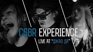 CSBR Experience — Расправишь Листья (Live @ Джао Да)