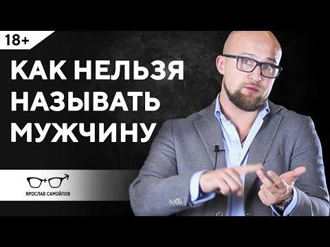 Как нельзя называть мужчину? Отношения мужчины и женщины   Ярослав Самойлов
