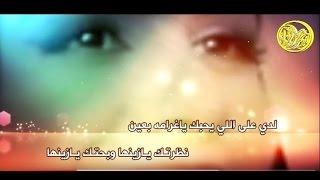 اغاني حصرية شيلة ياقرة العين ياروحي من العايدين II كلمات صقر المرشدي II اداء نايف جبر 2016 تحميل MP3