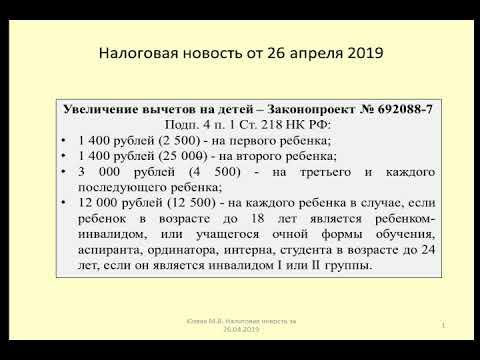 26042019 Налоговая новость об увеличении вычетов по НДФЛ на детей / tax deduction
