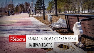 Komcity Новости — Вандалы на Драмтеатре, 15.04.2018