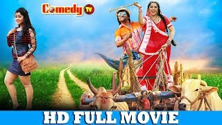 Dinesh Lal Yadav Nirahua Aamrapali Dubey Superhit Full Comedy Movie