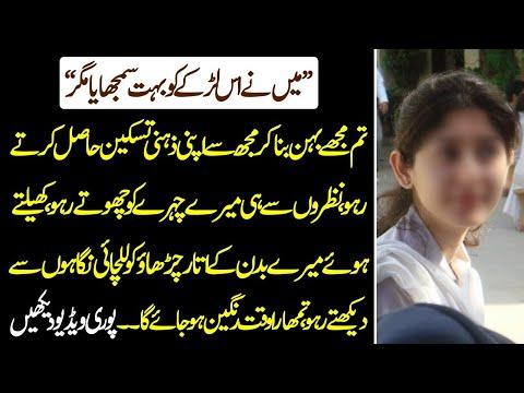 پاکستان کے ایک کالج کی لڑکی کی سبق آموز کہانی ۔