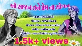 O Sajan Tane Prem Na Sogan......    New Gujarati Song - 2018    Shivani Dave
