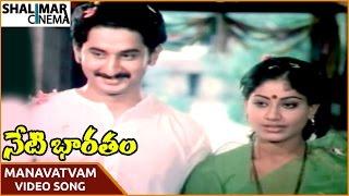 Neti Bharatam Movie || Manavatvam Video Song || Vijayashanti, Suman || Shalimarcinema
