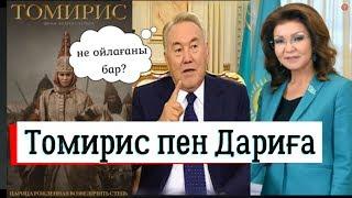 """Руслан Жанпеисов """"нацист"""". Актер депутат. Елбасы академиясы."""
