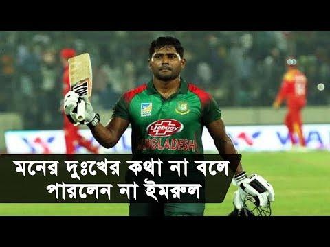 'আজ অনেক কিছুই বলছেন; কাল খারাপ খেললেই ওগুলো ভুলে যাবেন' | Imrul Kayes | BD Cricket Update