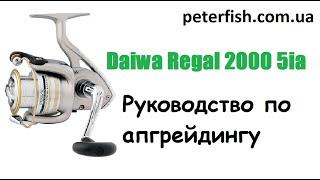 Daiwa катушка regal 2500 5ia