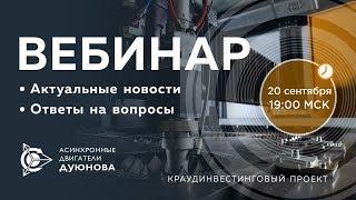 Проект Дуюнова     Актуальные новости и события компании. Ответы на вопросы