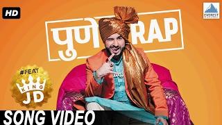 Pune RAP Song Feat. Shreyash Jadhav (The King JD) | Superhit Marathi Songs | मराठी गाणी