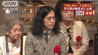 緊張した顔つきで・・・ピースの又吉さん芥川賞の贈呈式15/08/21