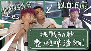 【香港製造🇭🇰港式味道】 🙋♂️伙記唔該!整碗車仔麵🍜
