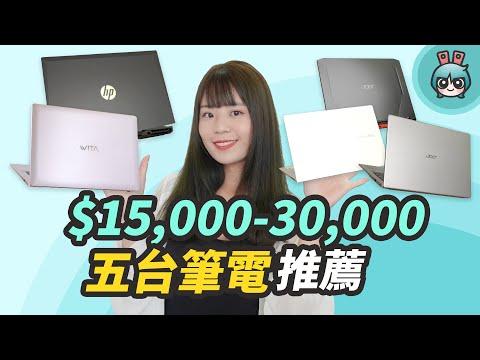 新台幣一萬五至三萬元筆電推薦