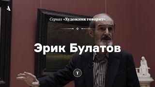 Художник говорит. Эрик Булатов. ТИЗЕР