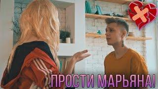 Стинт feat. Андрэ Новиков - Фанат Марьяны Ро! [Премьера Клипа, 2018]