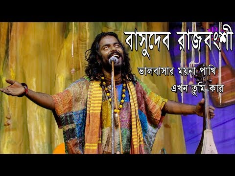 Download ভালবাসার ময়না পাখি এখন তুমি কার||bhalobasar moyna pakhi ekhon tumi kar||basudeb rajbongshi HD Mp4 3GP Video and MP3