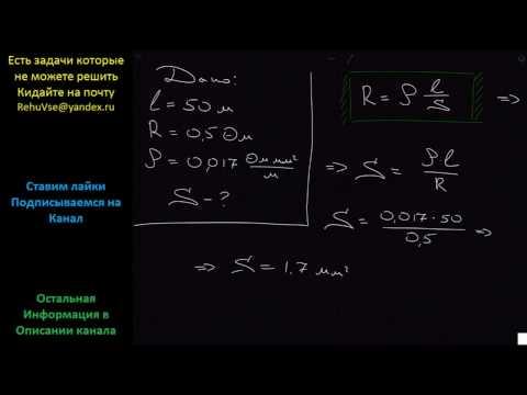 Физика При какой площади поперечного сечения медный провод длиной 50 м будет иметь сопротивление
