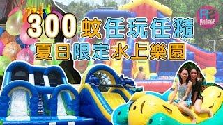 【路玩】300蚊任玩任瀡 夏日限定水上樂園