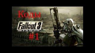 Коды Fallout 3►#1►♠Старые добрые коды♠