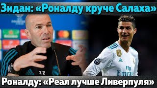 """Зидан: """"Роналду круче Салаха"""", Реал лучше Ливерпуля, Конте не хочет уходить из Челси"""
