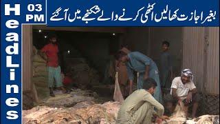 Lahore News HD   02 PM Headlines   23 July 2021