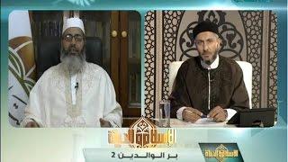 برنامج الإسلام والحياة | بر الوالدين (2) | 29 - 10 - 2016