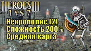 Герои III, 1 против 7, Средняя карта, Сложность 200%, Некрополис, часть вторая