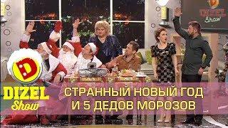 Семейный Новый Год и 5 Дедов Морозов   Дизель шоу декабрь 31.12.2017 -  приколы
