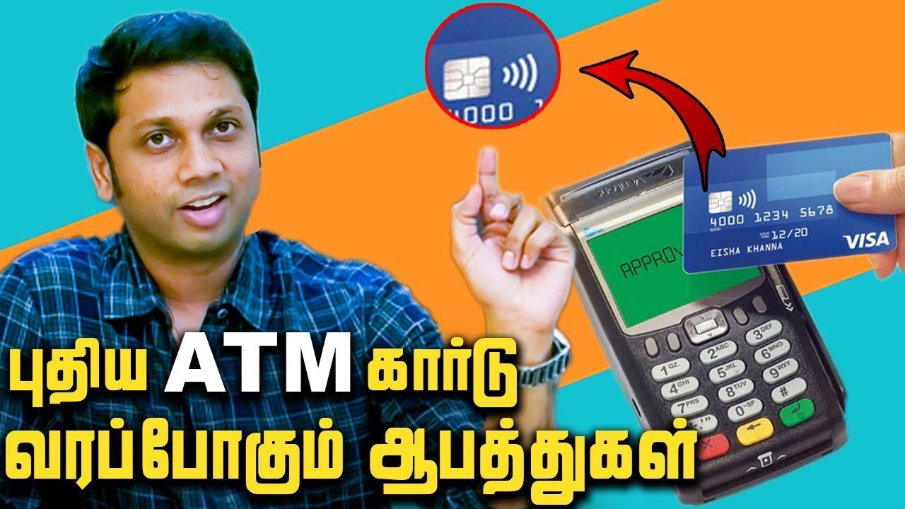 Shocking : Password இல்லாம பணம் எடுக்கும் புதிய ATM Card   Venkatesh Interview
