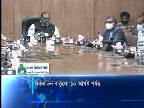 বিধিনিষেধের মেয়াদ বাড়ল ১০ আগস্ট পর্যন্ত | ETV News