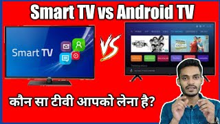 Smart TV vs Android TV which should you buy