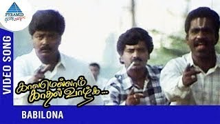 Babilona Vertical Video Song   Kaalamellam Kadhal Vaazhga Tamil Movie Songs   Deva