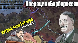 HEARTS OF IRON 4 - Операция «Барбаросса» 1941 год - Хитрый план Гитлера!