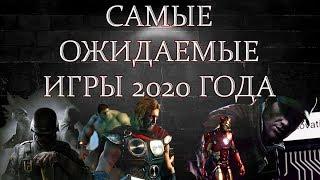САМЫЕ ОЖИДАЕМЫЕ ИГРЫ 2020 ГОДА/ TOP10
