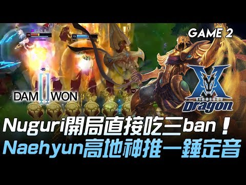 DWG vs KZ Nuguri開局直接吃三ban Naehyun高地神推一錘定音!Game 2