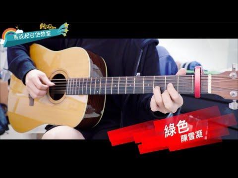 #367 陳雪凝《綠色》跟馬叔叔一起搖滾學吉他