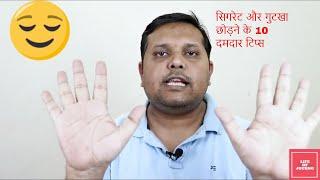 10 tips to quit smoking and tobacco in hindi   सिगरेट और गुटखा छोड़ने के 10 टिप्स