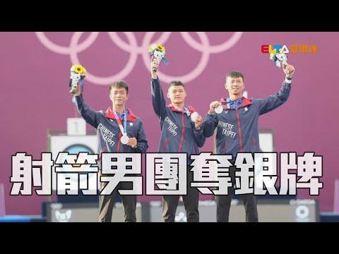 中華男團射箭惜敗韓國 取得銀牌