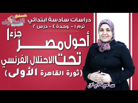 دراسات اجتماعية سادسة ابتدائي 2019 | أحوال مصر تحت الاحتلال الفرنسي| تيرم1-وح4 - در2-ج 1| الاسكوله