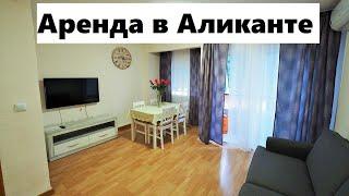 Квартира в ареннду в Аликанте, Каролинас Бахас, Испания, 3 комнаты, аренда в Испании у моря