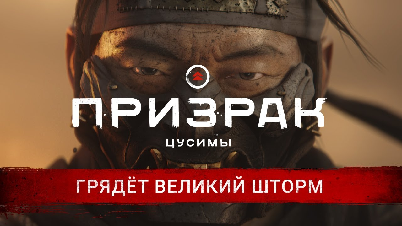Ghost of Tsushima: Грядёт великий шторм Ghost of Tsushima