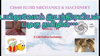 npsh of centrifugal pump in tamil - Kênh video giải trí dành