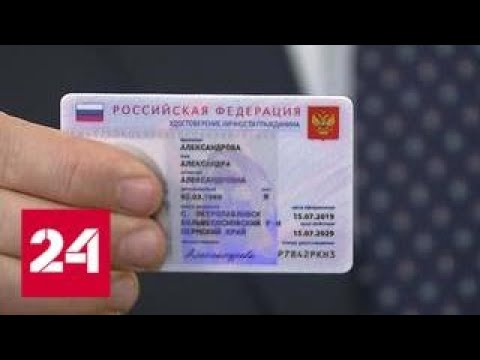 К 2024 году бумажный паспорт заменит пластиковая карточка - Россия 24