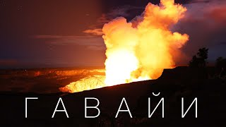 Hawaii. The Big Island and volcano eruption.