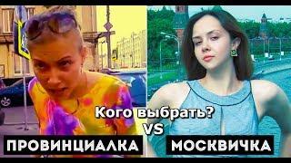 Сравнение провинциальных девушек с московскими