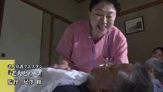 第6回O!!iDO短編映画祭『老人とウニ』ダイジェスト版